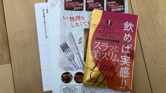 https://www.purego.jp/suratto-bi-slim/top